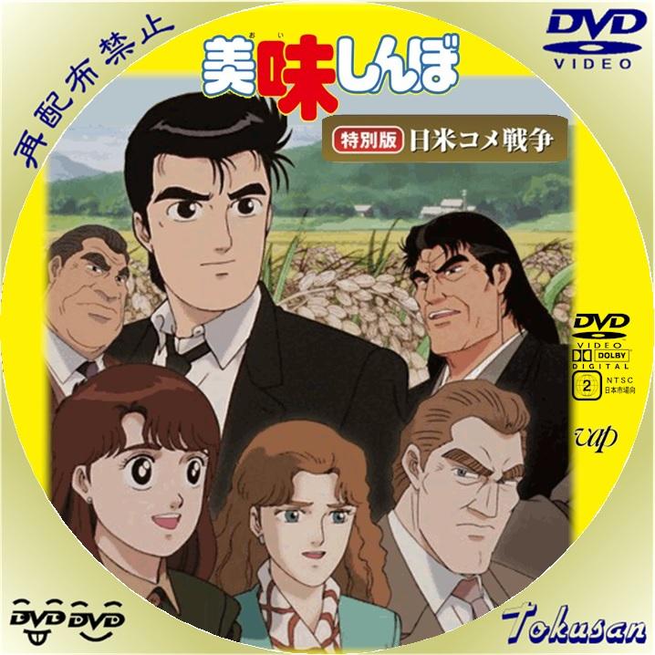 アニメ美味しんぼ-特別版-日米コメ戦争