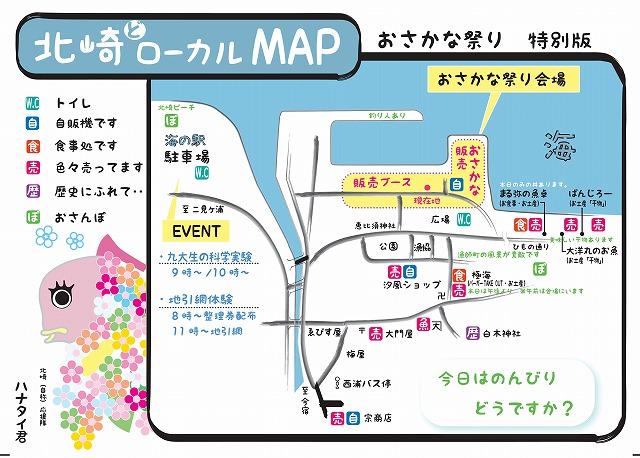 北崎・どローカルMAP