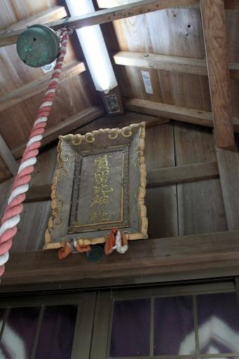 質留比神社の扁額
