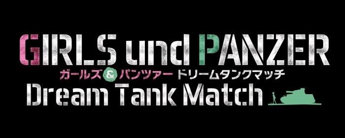 『ガールズ&パンツァー ドリームタンクマッチ』がPS4でこの冬発売決定!最終章第一話の特報映像内で発表。