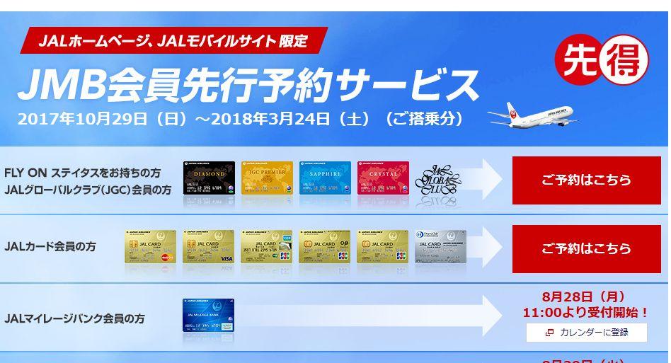 JAL_20170827195543a92.jpg