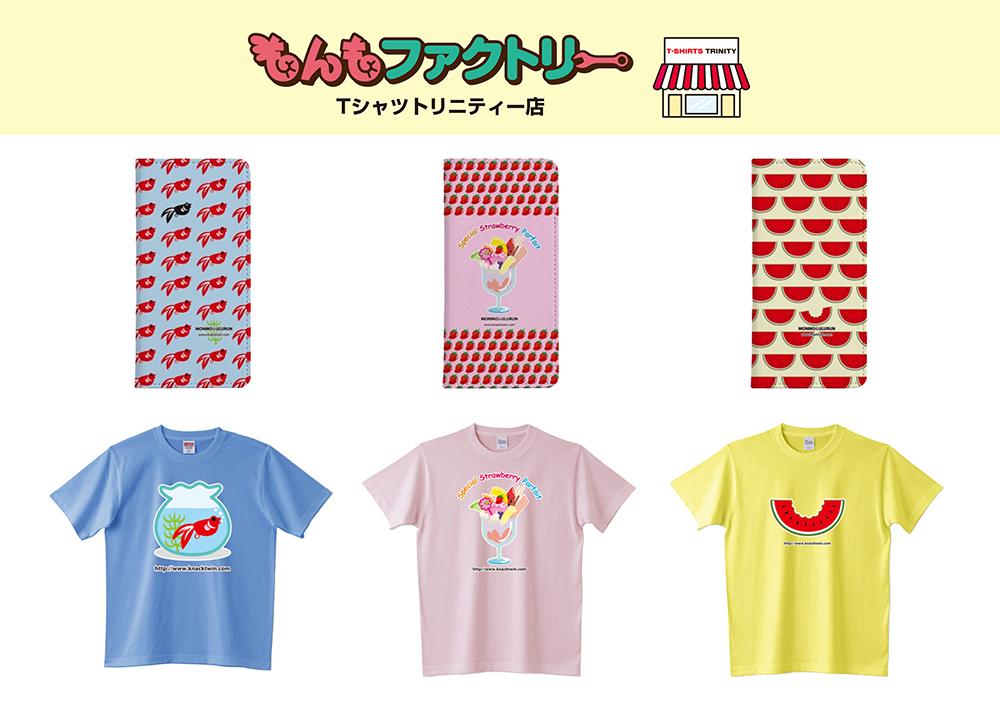 もんもファクトリー2017夏Tシャツトリニティー店