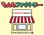 もんもファクトリーTシャツトリニティー店ボタン