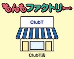 もんもファクトリーClubT店ボタン