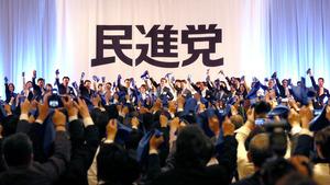 民進党大会