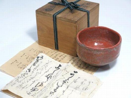 楽吉左衛門(了入) 早船写 赤茶碗 赤楽