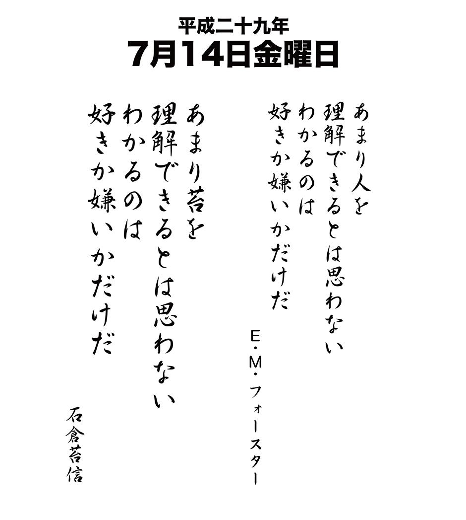 平成29年7月14日