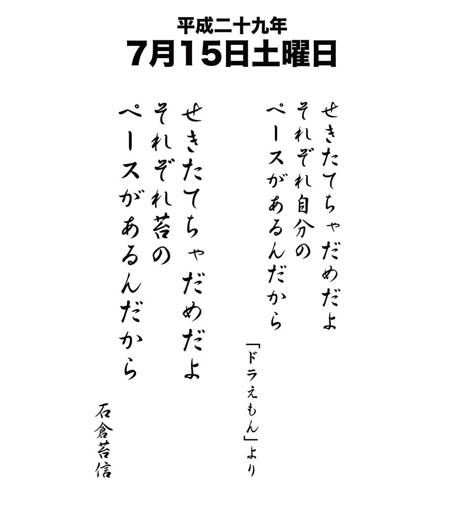 平成29年7月15日