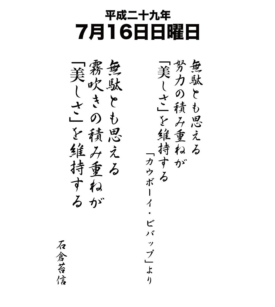 平成29年7月16日