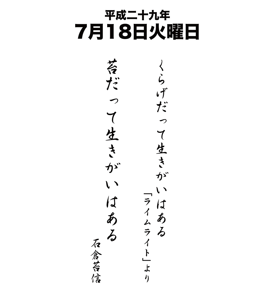 平成29年7月18日