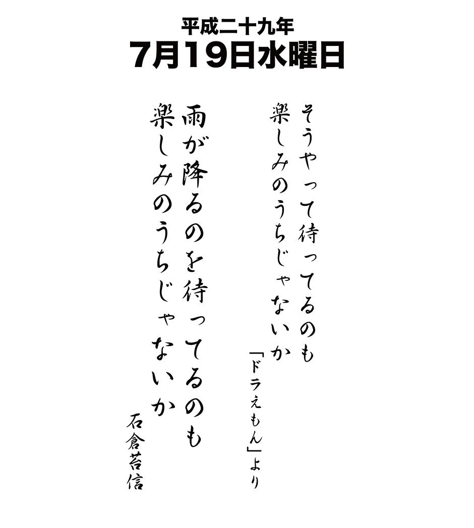 平成29年7月19日