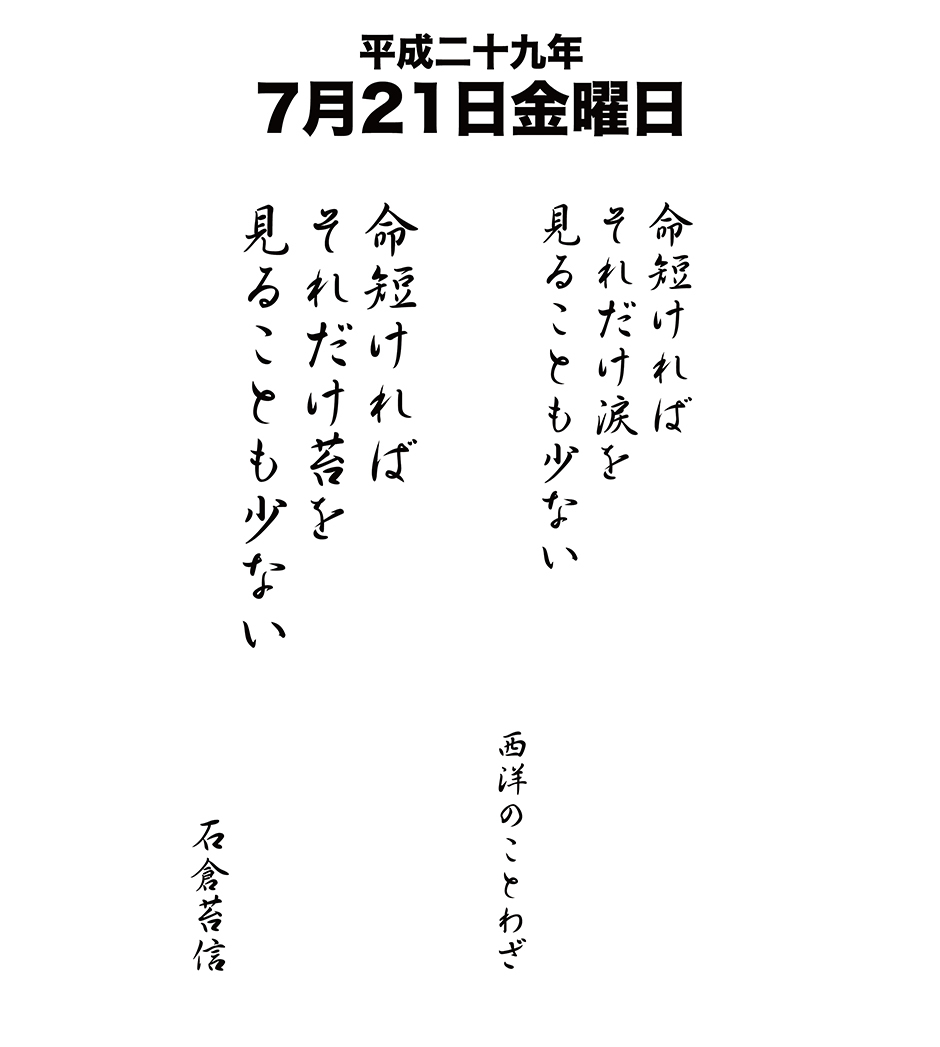 平成29年7月21日