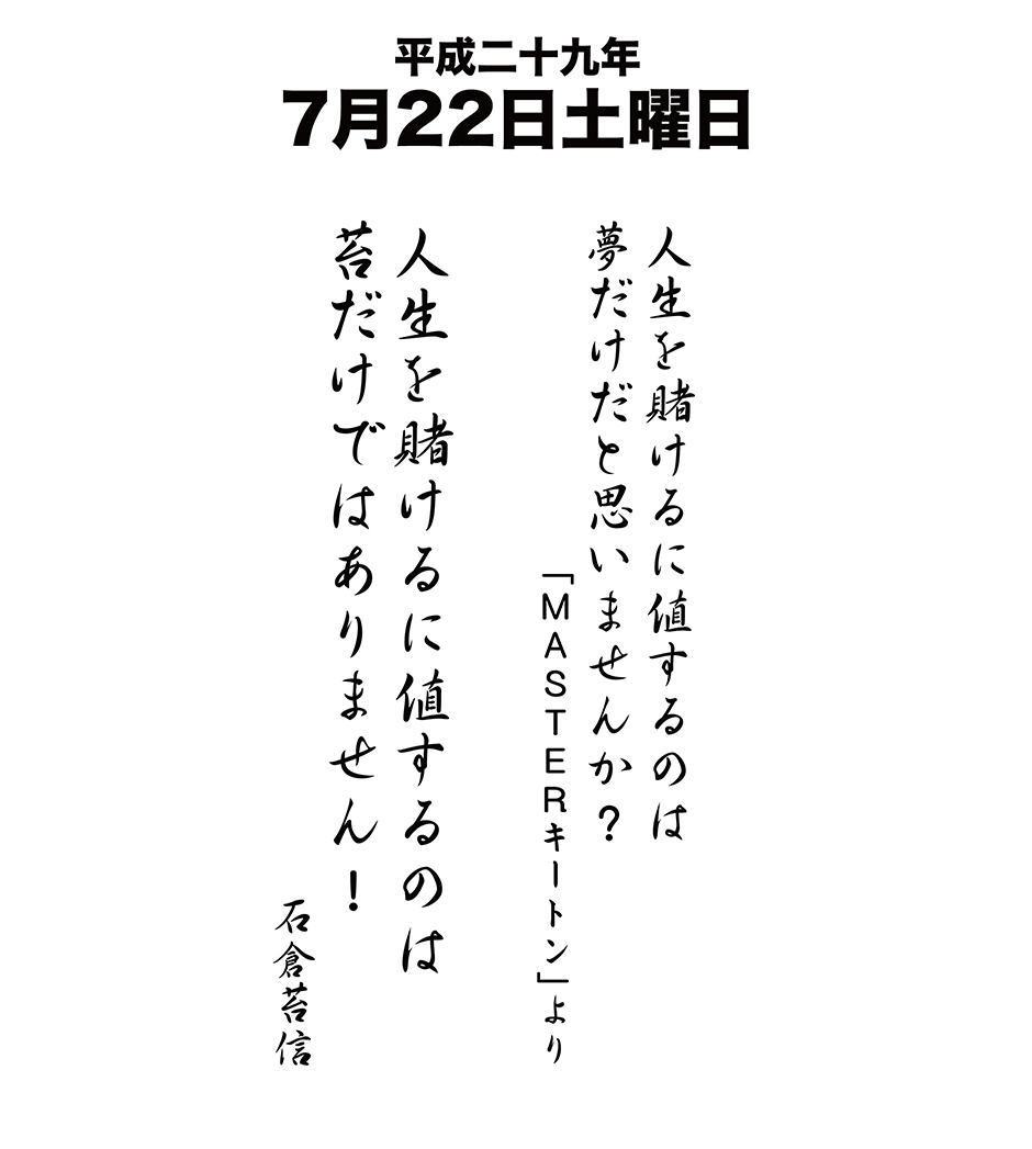 平成29年7月22日