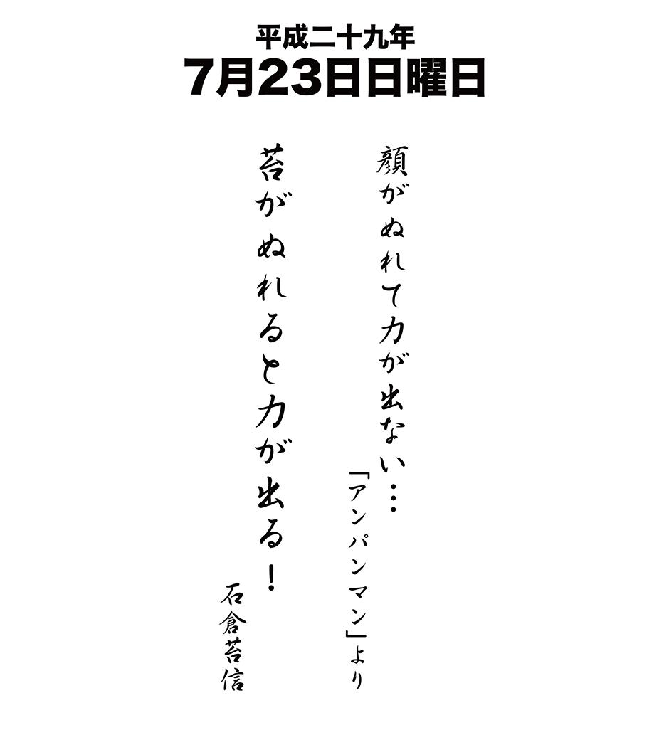 平成29年7月23日