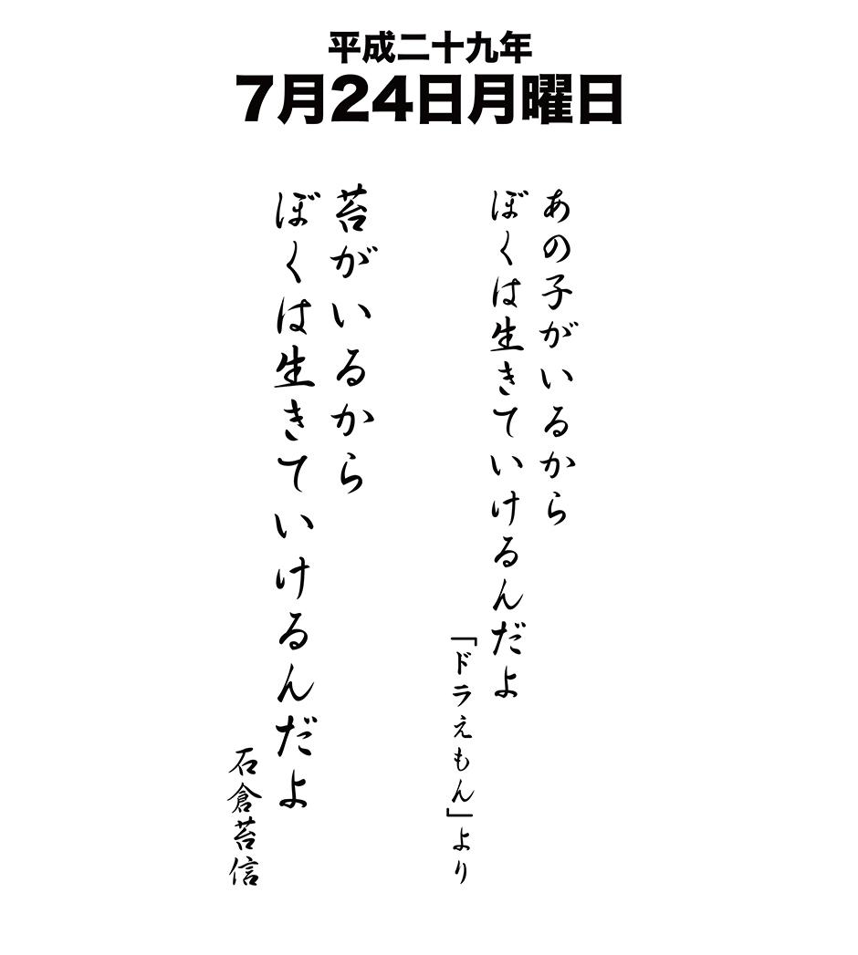 平成29年7月24日