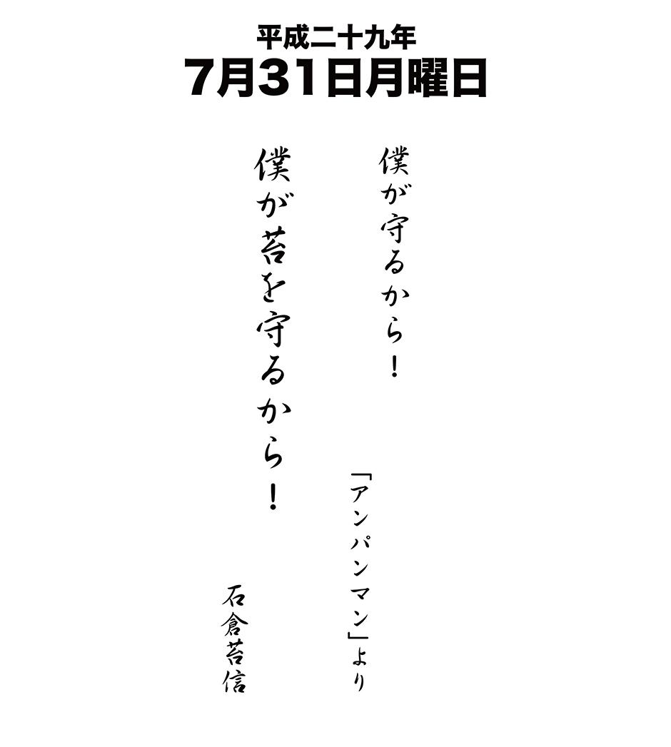 平成29年7月31日