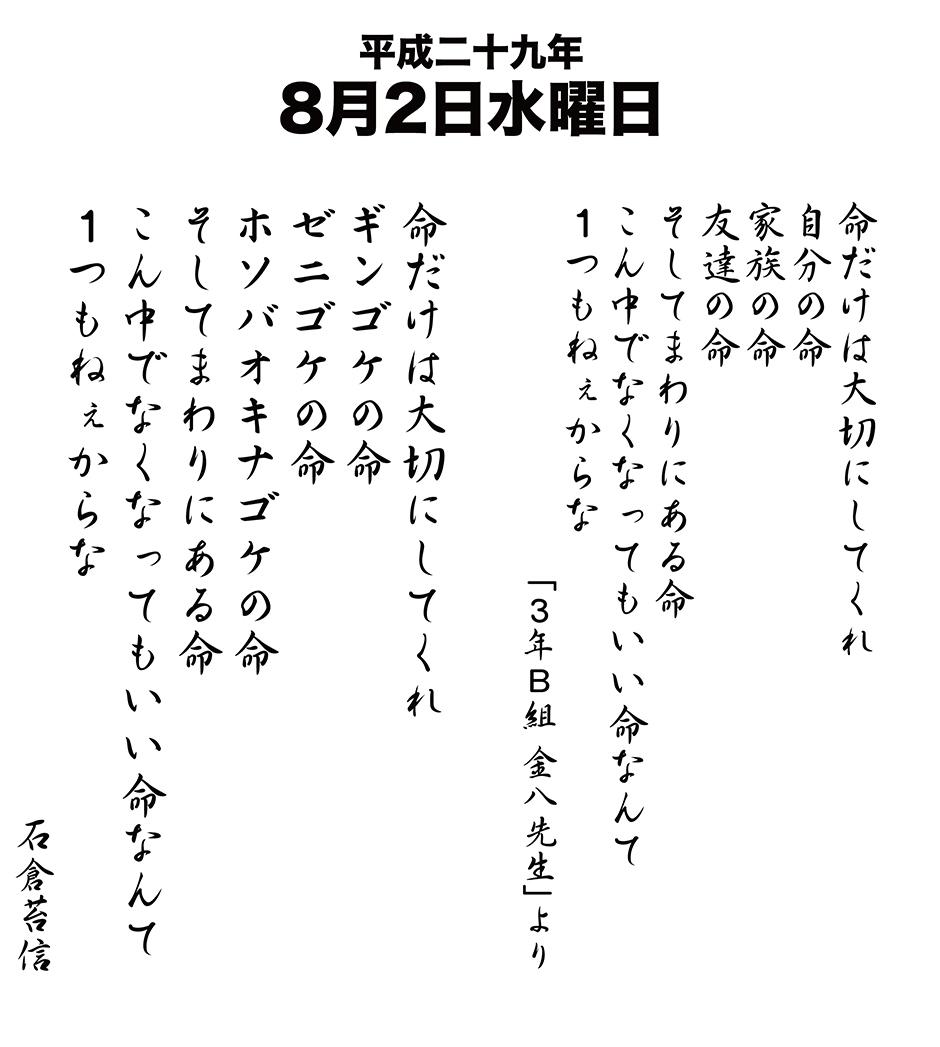 平成29年8月2日