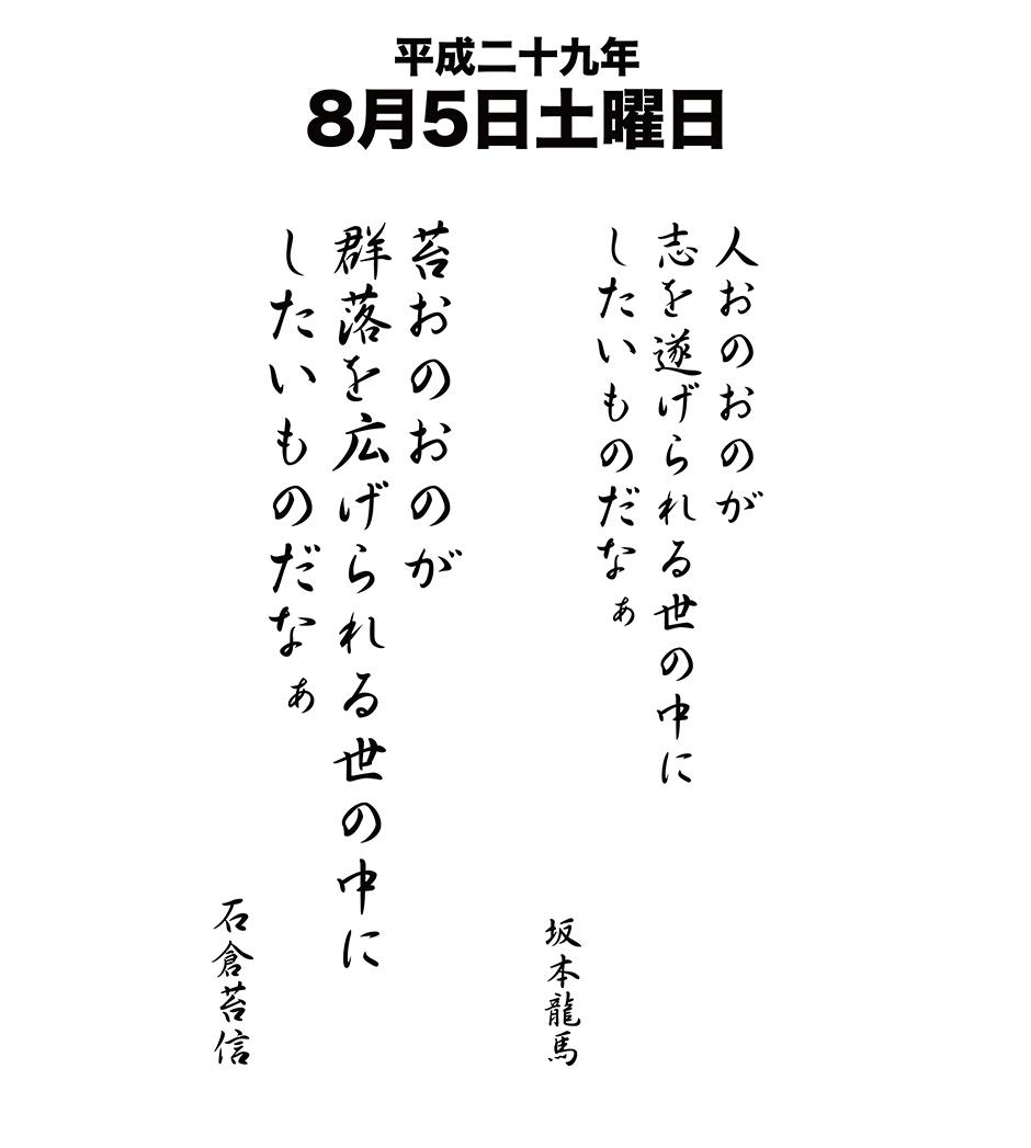 平成29年8月5日
