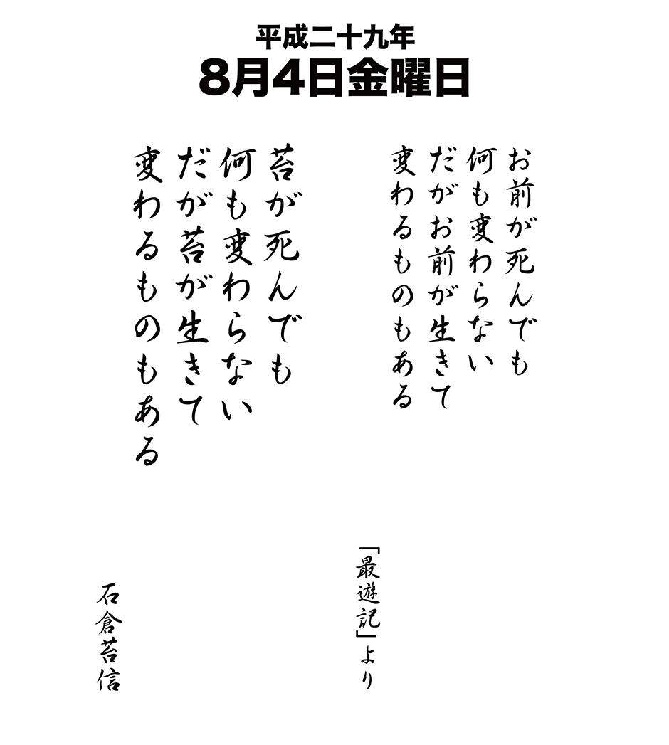 平成29年8月4日
