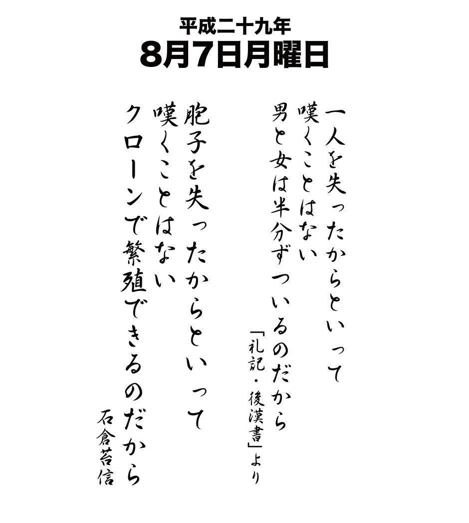 平成29年8月7日