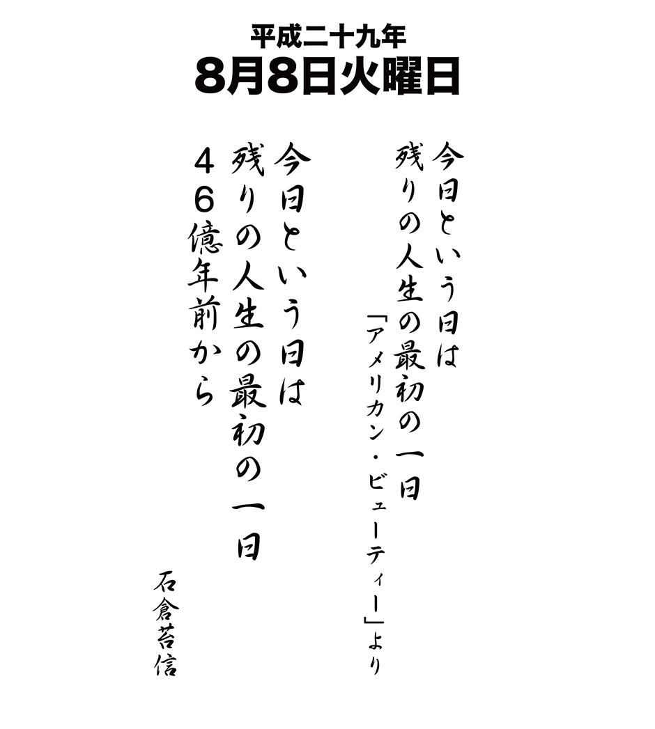 平成29年8月8日
