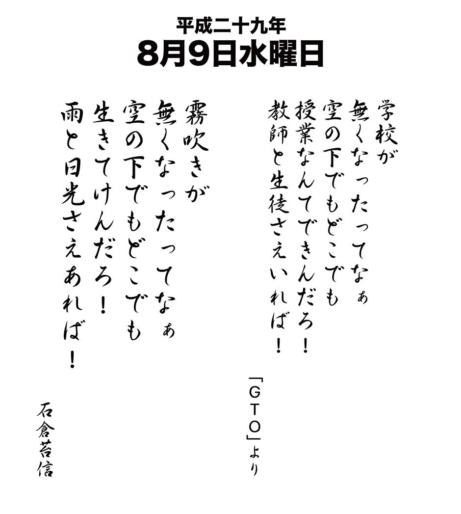 平成29年8月9日