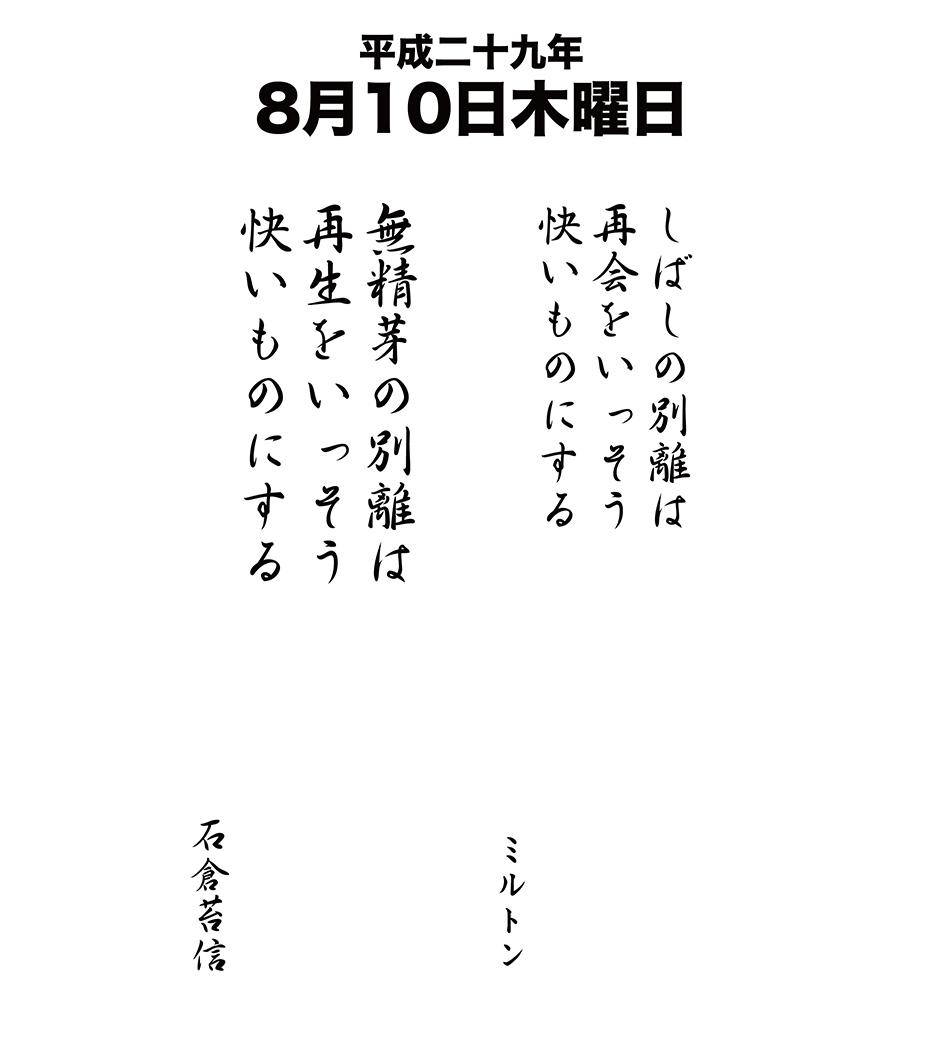 平成29年8月10日