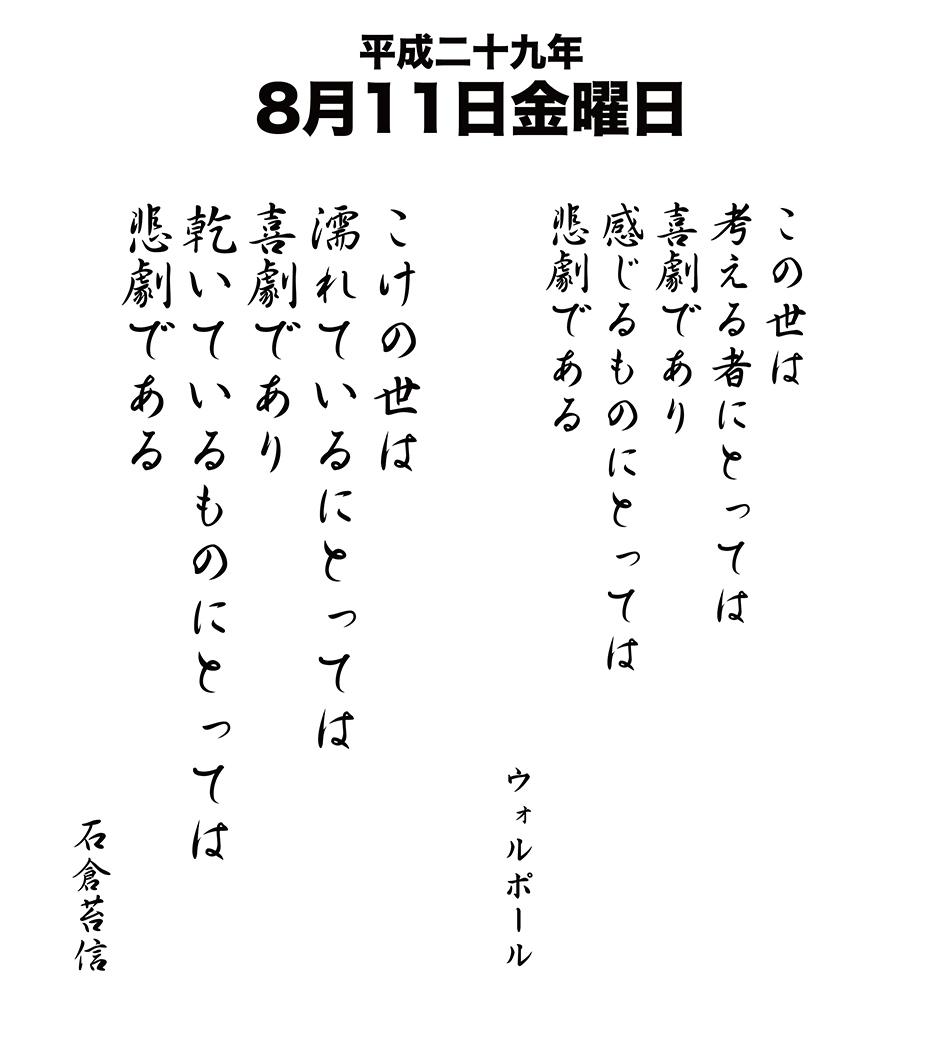平成29年8月11日