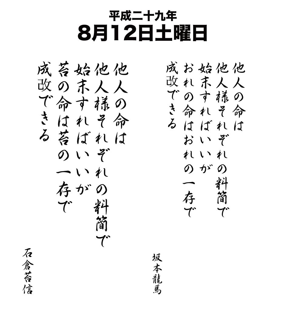 平成29年8月12日