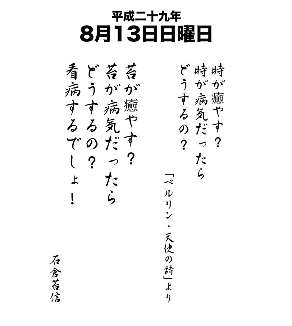 平成29年8月13日