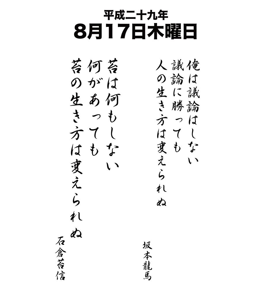 平成29年8月17日