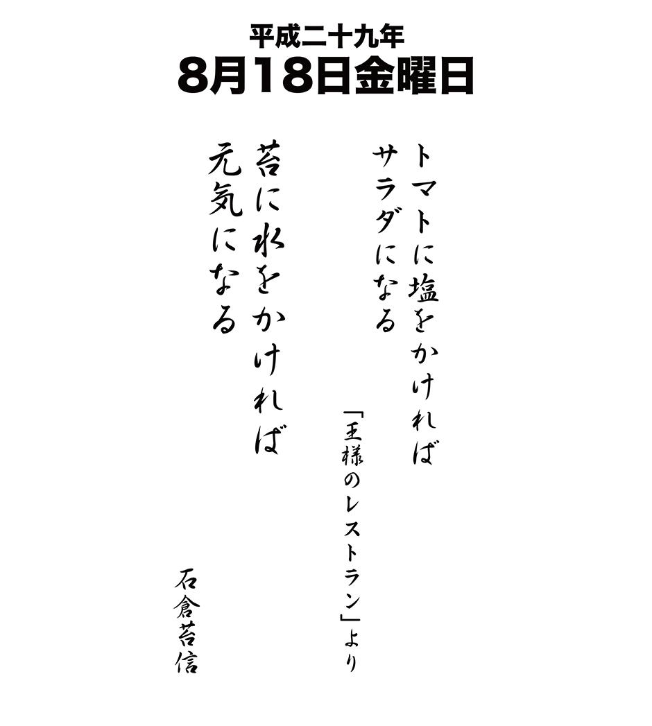 平成29年8月18日
