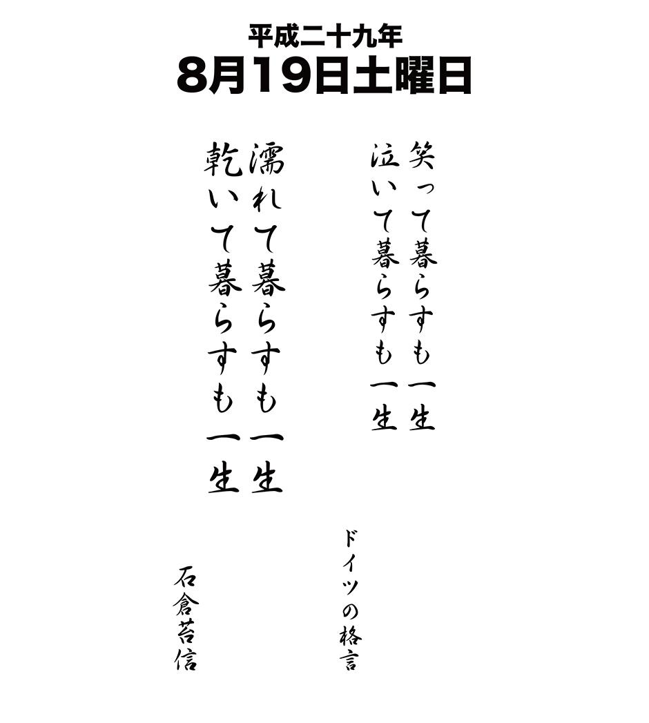 平成29年8月19日