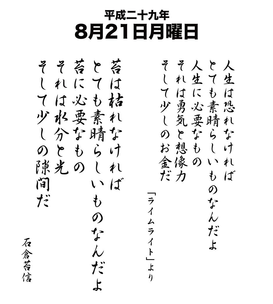 平成29年8月21日