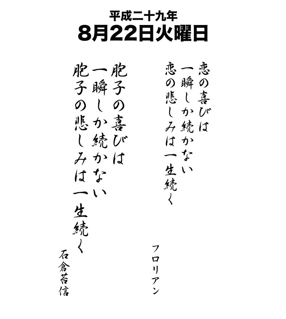 平成29年8月22日