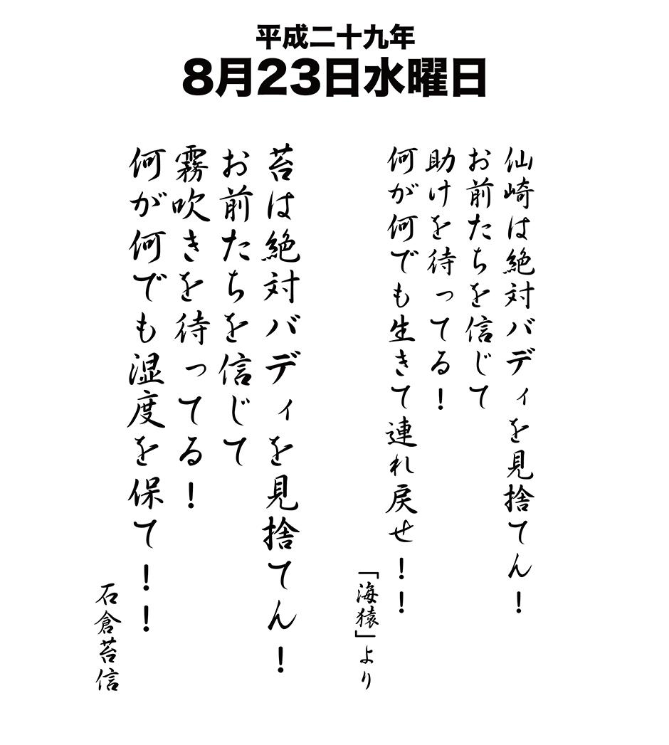 平成29年8月23日