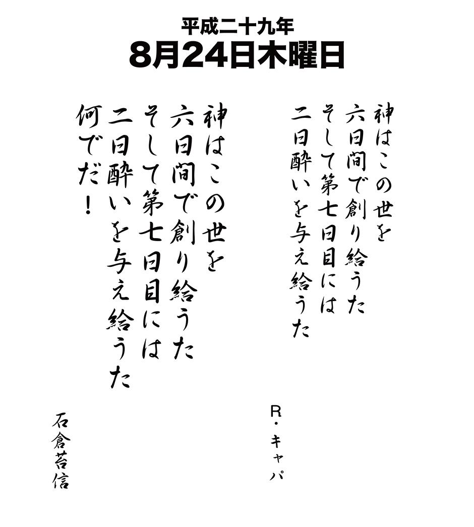 平成29年8月24日