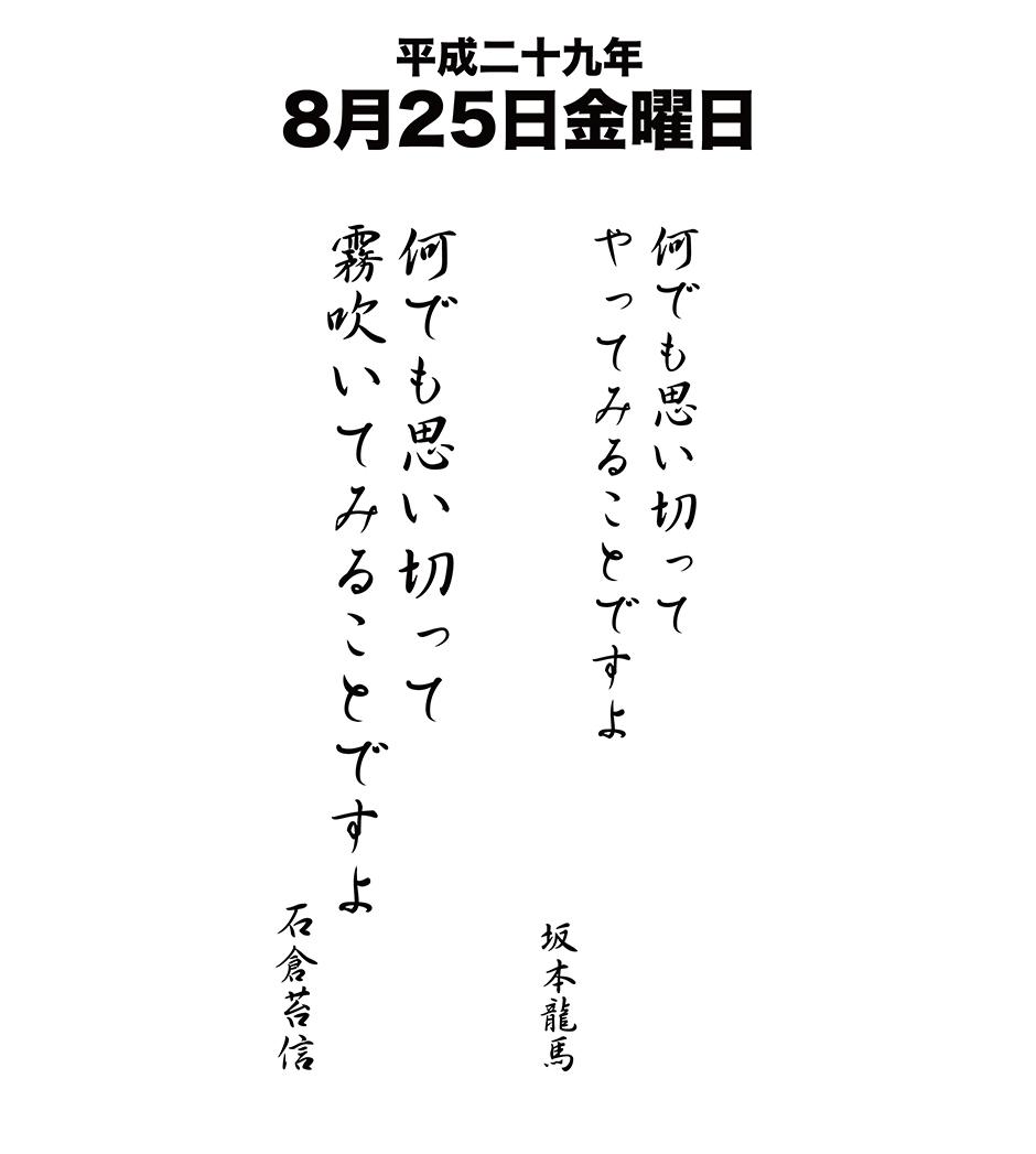 平成29年8月25日