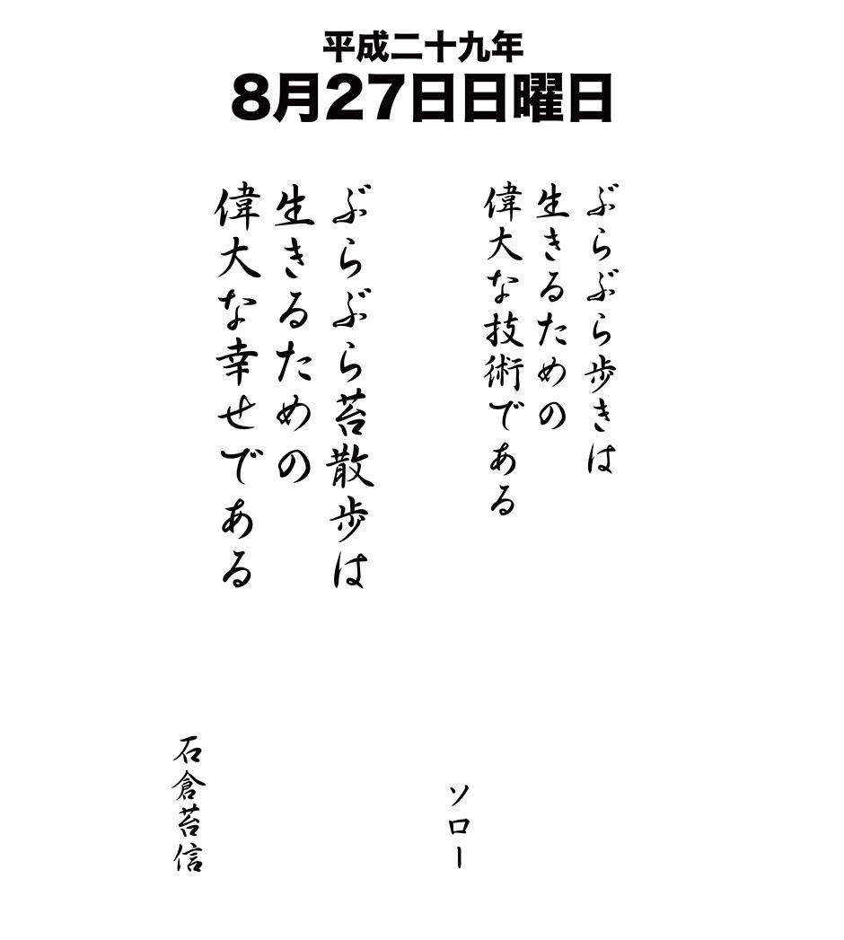平成29年8月27日