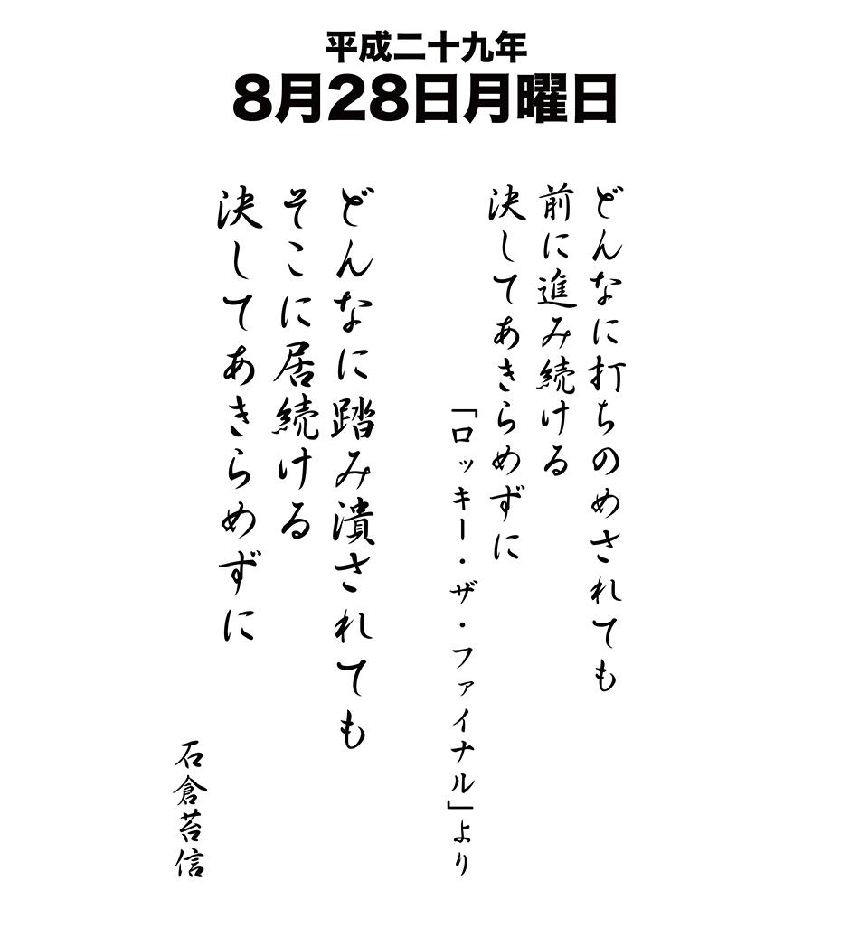 平成29年8月28日