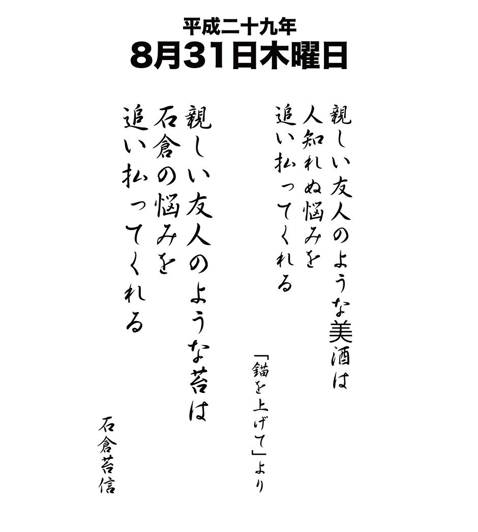 平成29年8月31日