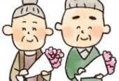 敬老の日 夫婦