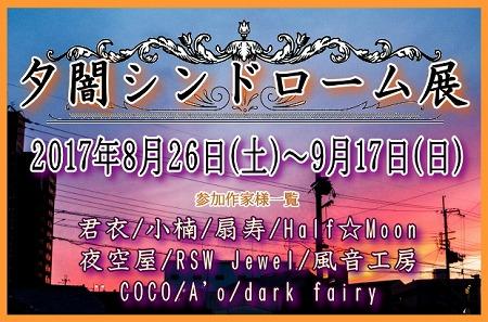 yuuyamiposta.jpg