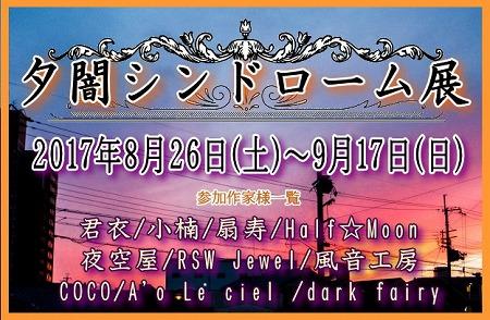 yuuyamiposta_201708021401469ae.jpg