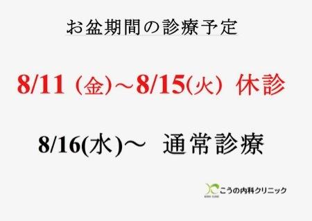 2017盆休み (1)
