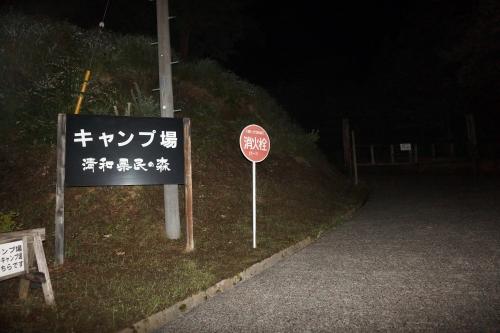 清和県民の森_1