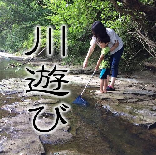2017年 川遊び プラグイン用