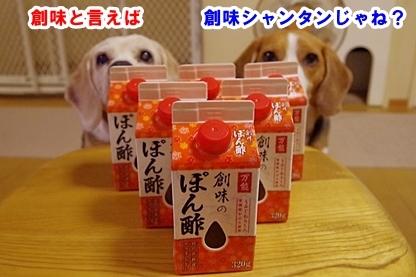 モラ ポン酢1