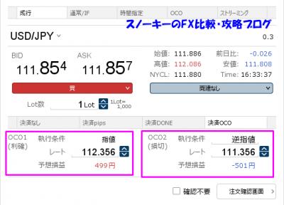 ヒロセ通商成行OCO注文