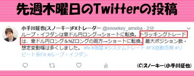 20170715トラッキングトレード検証スノーキーのTwitter